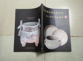 广东顺德潘源艺术馆2011新年特展图录