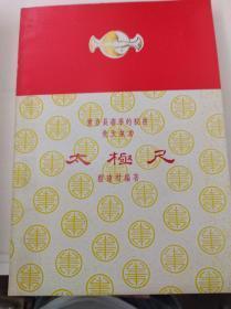 老拳书:太极尺(简编)  64年初版,包快递