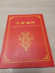 十万名忏     口袋本    藏汉双语
