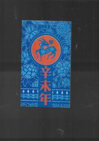 1991年羊年邮票四方联【盖纪念戳】