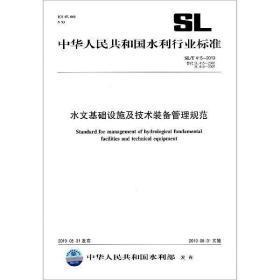 水文基礎設施及技術裝備管理規范SL/T415-2019