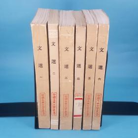 文选 全六册 上海古籍
