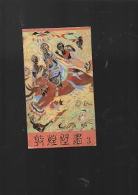 敦煌壁画(3)邮折