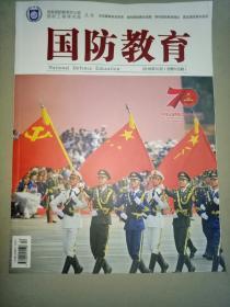 国防教育【2019年10月,中华人民共和国成立70周年】