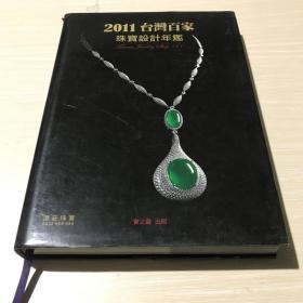 2011台湾百家珠宝设计年鑑