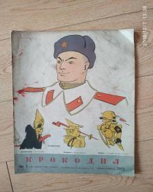 外国漫画画报-1955-5