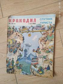 外国漫画画报-1960-20