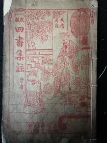 《殿版四书集注—大学中庸》一册全