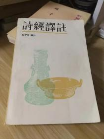 诗经译注 ---------程俊英 撰 上海古籍出版社