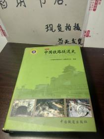 中国铁路隧道史(工具书)/中国铁路历史