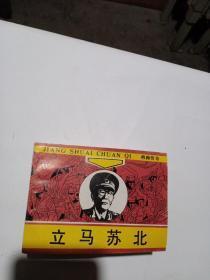 立马苏北(将帅传奇)黄克诚