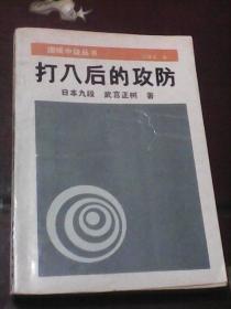 打入后的攻防:围棋中级丛书
