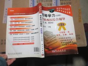 同等学力考研西医综合辅导 7216