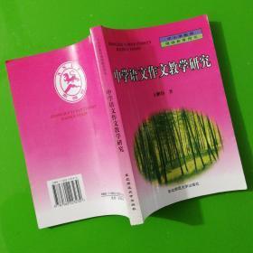 中学语文作文教学研究