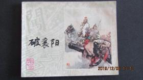 1982年 经典上海人美版李自成连环画《破襄阳》一版一印 上品