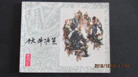 1980年 经典上海人美版李自成连环画《伏牛决策》一版一印 直板上品