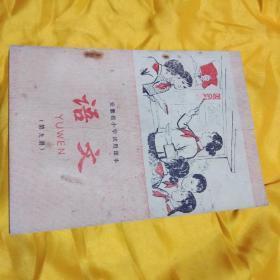 安徽省小学试用课本语文第九册.内完整干净