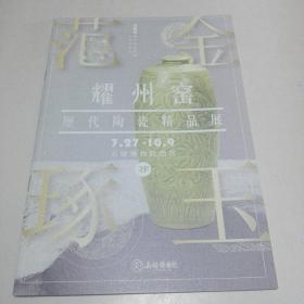 耀州窑历代陶瓷精品展(无锡博物馆)