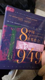 中国与世界社会,从18世纪到1949