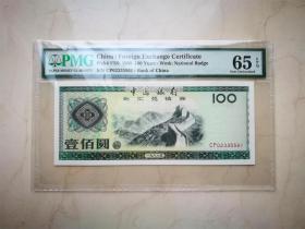 PMG评级币65分1988年外汇兑换券一百元 外汇100元 外汇劵 88100