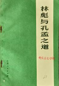 《林彪与孔孟之道》