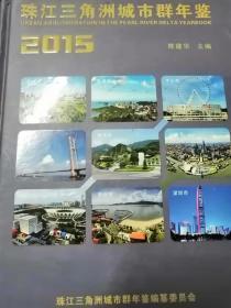 珠江三角洲城市群年鉴2015(有盘)
