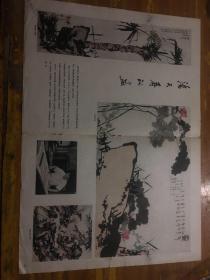 潘天寿的画(4开)