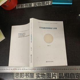 当代中国公共行政转型丛书·第1辑:公共危机管理理论与实践
