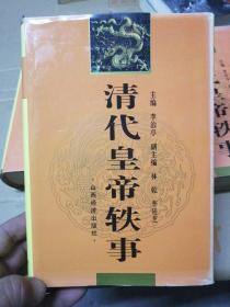 清代皇帝轶事(精装丶上中下、全三册)
