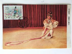 纪94 梅兰芳-天女散花邮票极限片 50年代外文版片源 83年北京戳