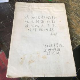(手稿)陕西北部榆林地层剖面的粒度分析与古气候环境问题(初稿)