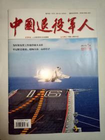 中国退役军人【创刊号】