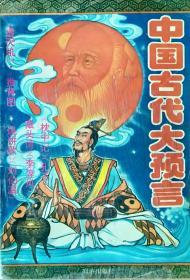 《中国古代大预言》(下册)