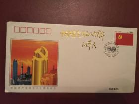 2001-12中国共产党成立八十周年首日封(江泽民题词)