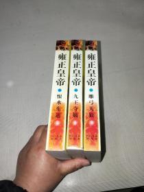 二月河文集: 雍正皇帝(全三册)
