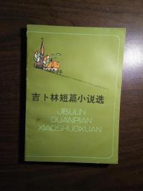 321〉吉卜林短篇小说选(87年1版1印、私藏品好)