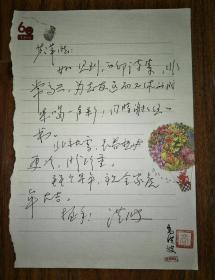 保真信札:高洪波(著名儿童文学作家、诗人、散文家,《中国作家》副主编、《诗刊》主编、中国作协副主席等)信札一通一页