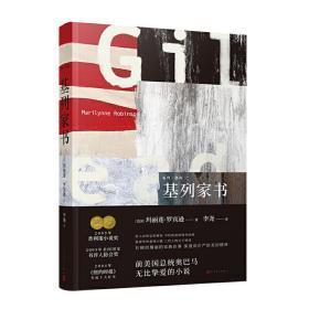 马里琳·鲁滨逊作品基列三部曲:基列家书(2005年获得普利策小说奖,《卫报》21世纪百本伟大小说