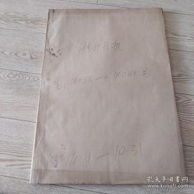 湖北日报【1999年10月合订本】