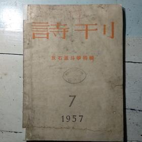 《诗刊/反右派斗争特辑》(1957年第7期)
