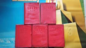 毛泽东选集(第1-5卷,红色软精装)