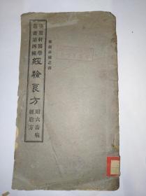 蘡薁轩经验良方,张相臣六十六岁献出几十年搜集的灵验医方,民国名医张锡纯作序。