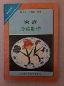 【菜谱】家庭冷菜制作