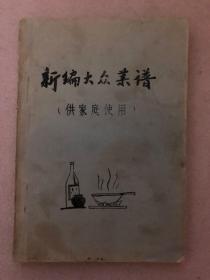 【老版菜谱】新编大众菜谱(供家庭使用)