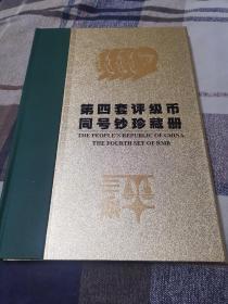 第四套评级币同号钞珍藏册