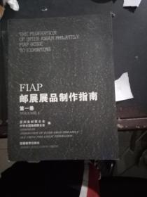 FIAP  邮展展品制作指南:第1、2、3卷全