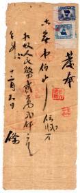 """食品专题----50年代发票单据------1950年湖南省水东江镇 """"蒸溪饭馆"""" 饭菜发票(税票2张)"""