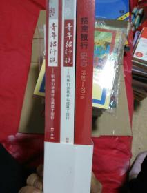 商银行史志(1987-2016)+ 青年招行说:听他们讲是什么成就了招行(上册)+(下册)三本合售 正版新书 未开封