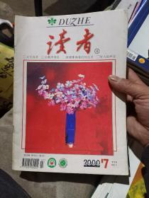 读者(2000年11本合售)