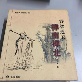 禅机智慧丛书(禅山禅水、禅东禅西、禅天禅地、禅南禅北)四册合售